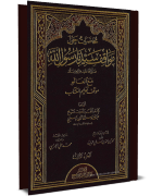 محاضرات حول مواقف سيدنا رسول الله صلى الله عليه وسلم مع العالم الجزء الثالث