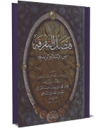 فيصل التفرقة الإسلام والزندقة