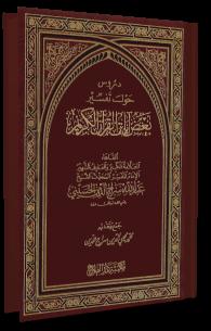 دروس حول تفسير بعض آيات القرآن الكريم