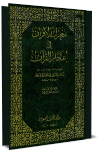 معترك القرآن في إعجاز القرآن الجزء الأول
