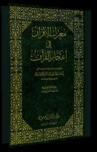 معترك القرآن في إعجاز القرآن الجزء الثالث