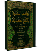 المواهب اللدنية بالمنح المحمدية المجلد الأول