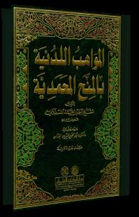 المواهب اللدنية بالمنح المحمدية المجلد الثاني