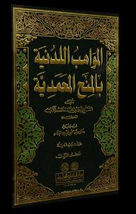 المواهب اللدنية بالمنح المحمدية المجلد الثالث