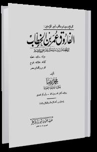تاريخ و سيرة و مناقب أمير المؤمنين الفاروق عمر بن الخطاب