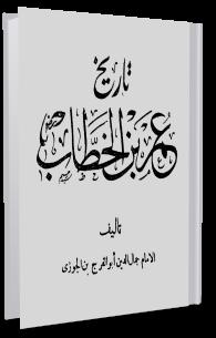 تاريخ عمر بن الخطاب