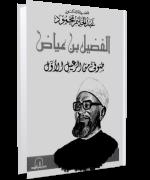 الفضيل بن عياض صوفي من الرعيل الأول