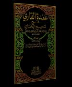 عمدة القاري شرح صحيح البخاري - الجزء السابع عشر