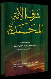 شرف الأمة المحمدية