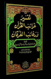 تفسير غرائب القرآن و رغائب الفرقان - الجزء الثاني