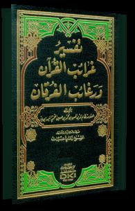 تفسير غرائب القرآن و رغائب الفرقان - الجزء الرابع