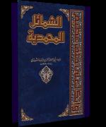 الشمائل المحمدية