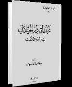 عبد القادرالجیلاني باز الله الأشهب
