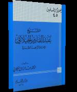 الشيخ عبد القادر الجيلاني الإمام الزهد والقدوة