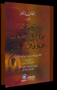 إتحاف الأكابر في سيرة ومناقب الشيخ عبد القادر