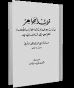 قلائد الجواهر في مناقب الشيخ عبد القادر