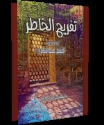 تفريح الخاطر في ترجمة الشيخ عبد القادر
