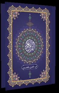 القرآن الكريم - الجزء الثامن والعشرون