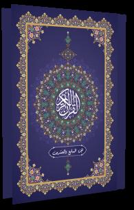 القرآن الكريم - الجزء السابع والعشرون