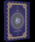 القرآن الكريم - الجزء الثالث والعشرون