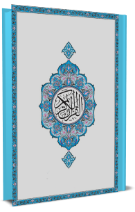 القرآن الكريم - الجزءالثاني والعشرون