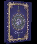 القرآن الكريم - الجزء الحادي والعشرون