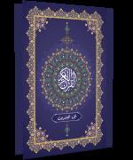 القرآن الكريم - الجزء العشرون