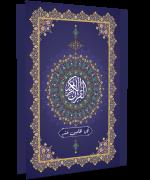 القرآن الكريم - الجزء الخامس عشر