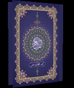 القرآن الكريم - الجزء الثالث عشر