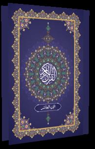 القرآن الكريم - الجزء العاشر