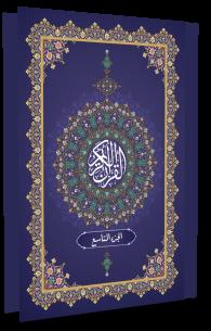 القرآن الكريم - الجزء التاسع