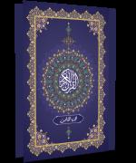 القرآن الكريم - الجزء الثامن