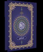 القرآن الكريم - الجزء السابع
