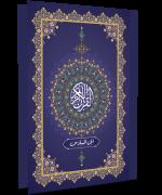 القرآن الكريم - الجزء السادس