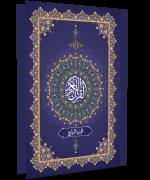 القرآن الكريم - الجزء الرابع