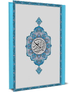 القرآن الكريم - الجزء الثالث