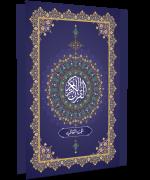 القرآن الكريم - الجزء الثاني