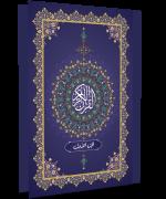 القرآن الكريم - الجزء الاوّل