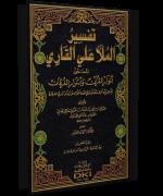 أنوار القرآن وأسرار الفرقان - الجزء الخامس