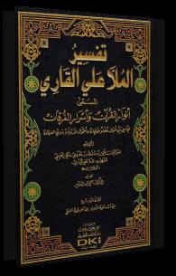 أنوار القرآن وأسرار الفرقان - الجزء الرابع