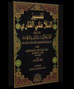 أنوار القرآن وأسرار الفرقان - الجزء الثالث