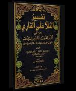 أنوار القرآن وأسرار الفرقان - الجزء الاوّل