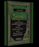 مناحل الشفا ومناهل الصفا بتحقيق كتاب شرف المصطفى - الجزء الرابع