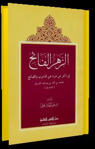 الزهر الفائح في ذكر تنزه عن الذنوب و القبائح