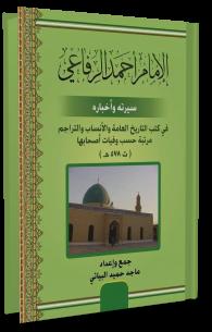 الإمام أحمد الرفاعي سيرته وأخباره