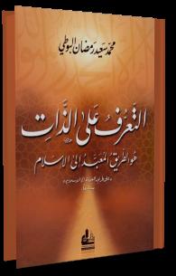 التعرف علي الذات هو الطريق المعبّد إلى الإسلام