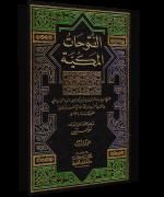 الفتوحات المكية لإبن العربي - الجزء الاوّل
