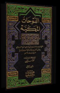 الفتوحات المكية لإبن العربي - الجزء الثاني