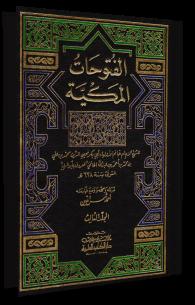الفتوحات المكية لإبن العربي - الجزء الثالث
