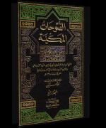 الفتوحات المكية لإبن العربي - الجزء الرابع